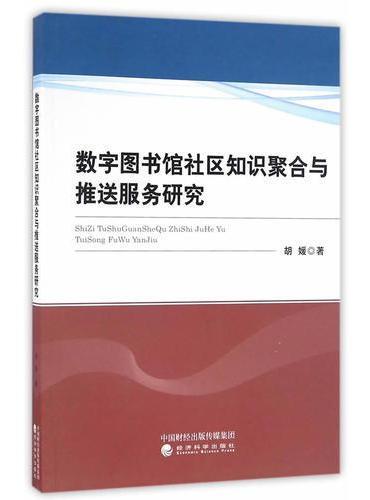 数字图书馆社区知识聚合与推送服务研究