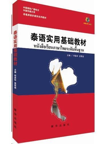 泰语实用基础教材