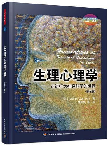 生理心理学(全彩)——走进行为神经科学的世界(第九版)(万千心理)