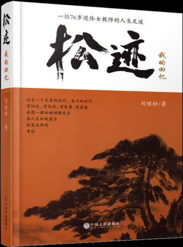 松迹:我的回忆(刘继松,一位76岁退休女教师的人生足迹)陈序,赞赏自出版创始人、张志峰,接力杂志主编推荐