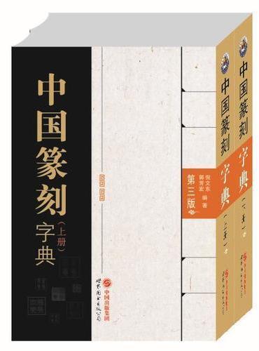 中国篆刻字典(第三版)(上、下册)
