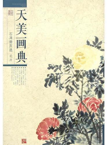 天美画典 石涛册页选 花卉