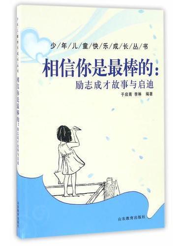少年儿童快乐成长丛书——相信你是最棒的:励志成才故事与启迪