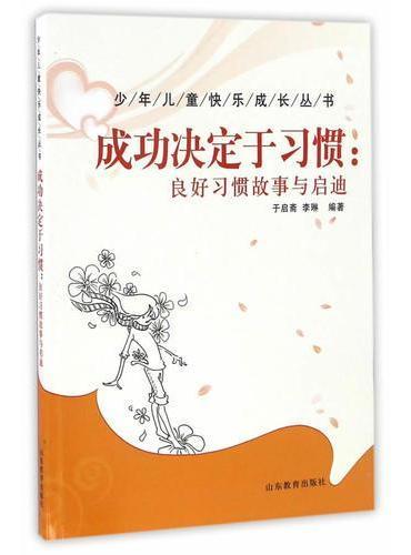 少年儿童快乐成长丛书——成功决定于习惯:良好习惯故事与启迪