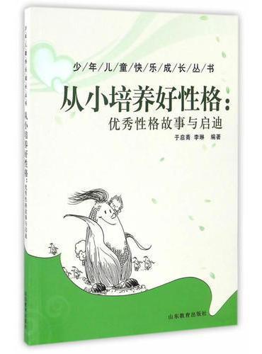 少年儿童快乐成长丛书——从小培养好性格:优秀性格故事与启迪
