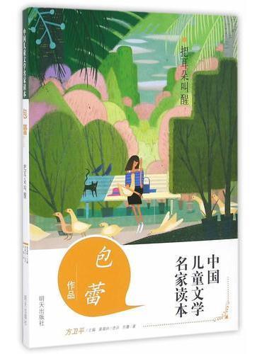 中国儿童文学名家读本·把耳朵叫醒   包蕾作品读本