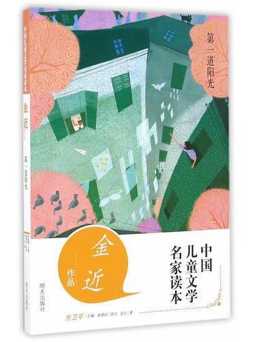 中国儿童文学名家读本·第一道阳光  金近作品读本