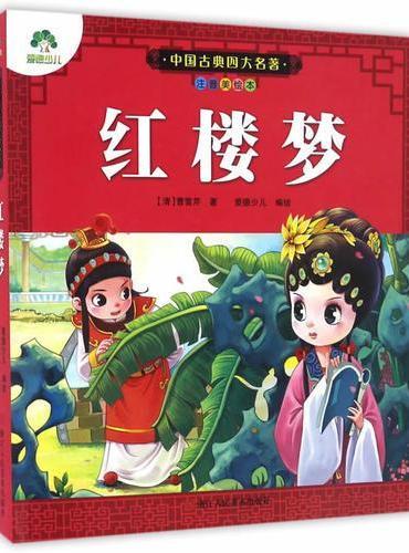 爱德少儿:中国古典四大名著 : 注音美绘本·红楼梦