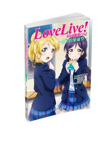 Love Live!校园偶像日记 μ's的圣诞节