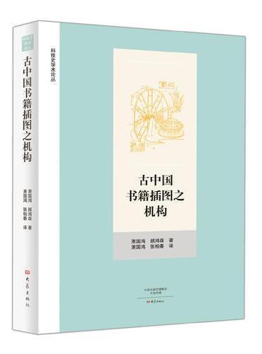 古中国书籍插图之机构/科技史学术论丛