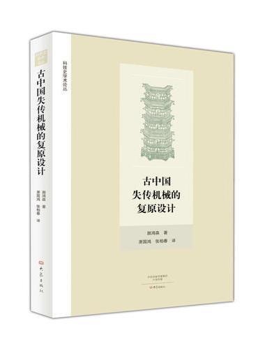 古中国失传机械的复原设计/科技史学术论丛