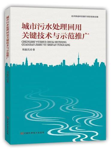 城市污水处理回用关键技术与示范推广