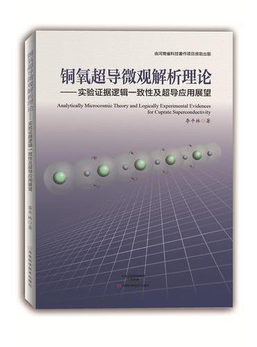 铜氧超导微观解析理论——实验证据逻辑一致性及超导应用展望