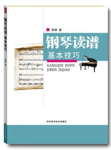 钢琴读谱基本技巧