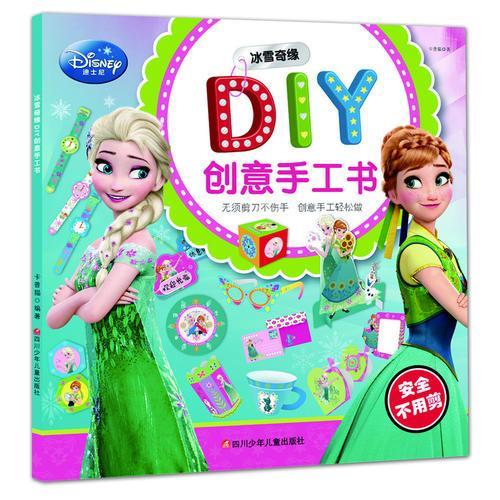 迪士尼DIY创意手工书:冰雪奇缘
