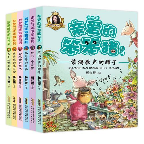 亲爱的笨笨猪系列(6册套装)