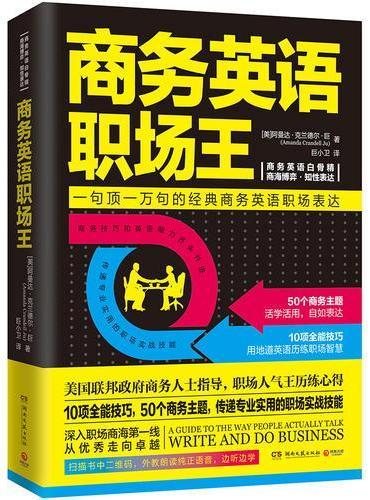 商务英语职场王(2017年新版)