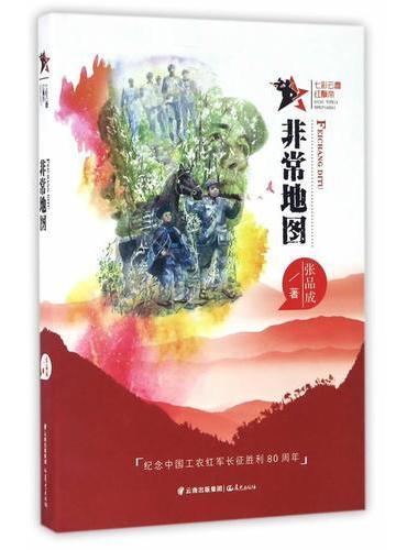 七彩云霞红飘带   非常地图