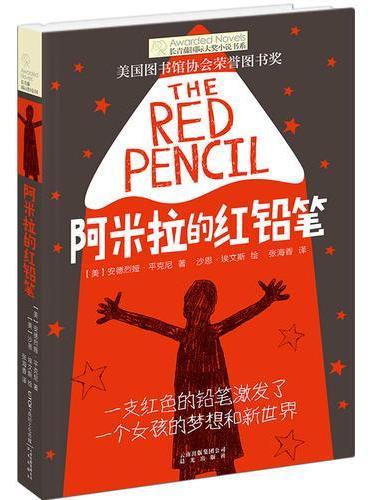 长青藤国际大奖小说书系:阿米拉的红铅笔