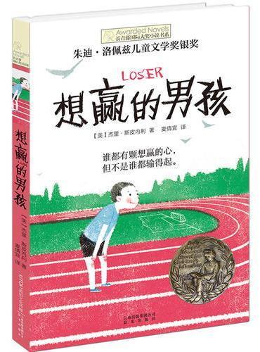 长青藤国际大奖小说书系:想赢的男孩