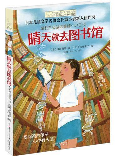 长青藤国际大奖小说书系:晴天就去图书馆
