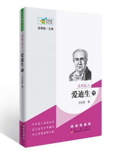 常春藤传记馆:发明达人——爱迪生传