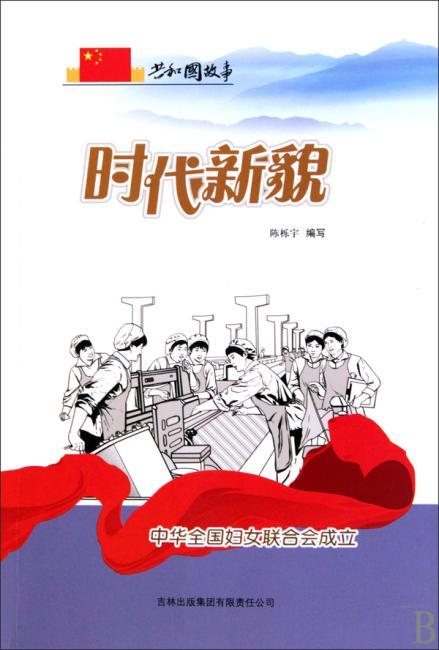 时代新貌:中华全国妇女联合会成立