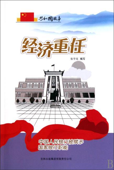 经济重任:中国人民银行被赋予国家银行职能