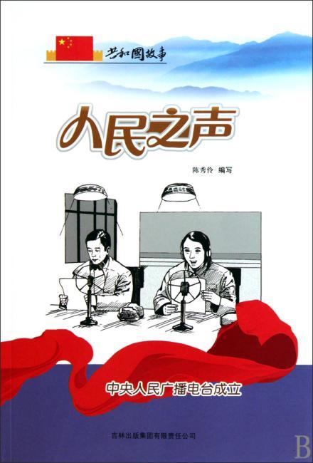 人民之声:中央人民广播电台成立