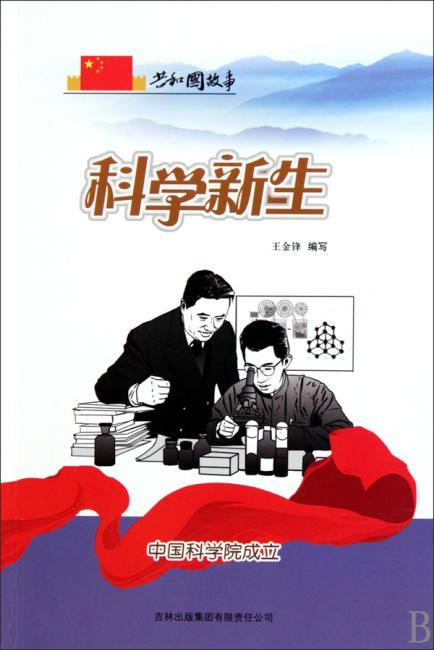 科学新生:中国科学院成立