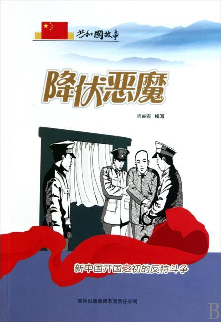 降伏恶魔:新中国开国之初的反特斗争