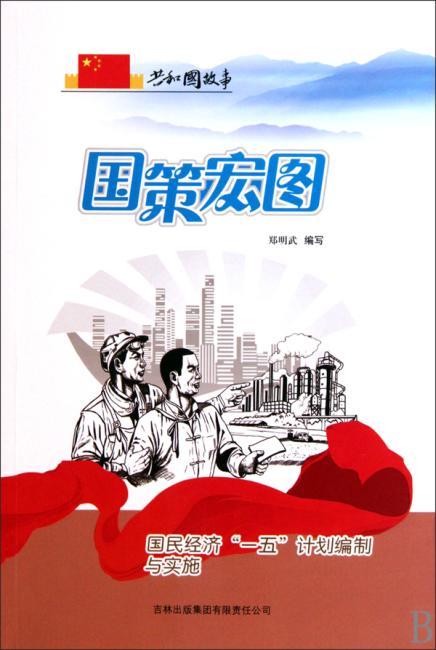 """国策宏图:国民经济""""一五""""计划编制与实施"""