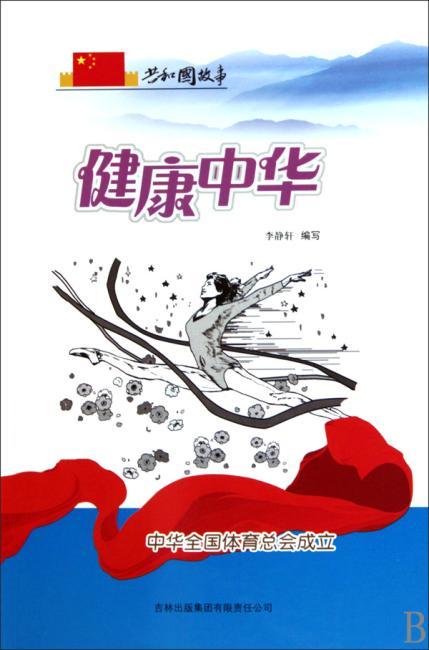 健康中华:中华全国体育总会成立