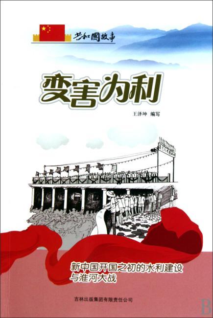 变害为利:新中国开国之初的水利建设与淮河大战
