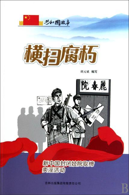 横扫腐朽:新中国封闭妓院取缔卖淫活动