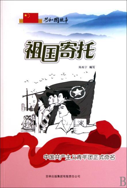 祖国寄托:中国共产主义青年团正式命名