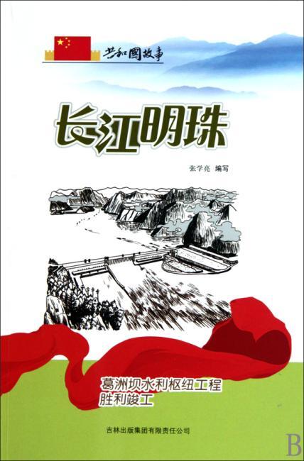 长江明珠:葛洲坝水利枢纽工程胜利竣工