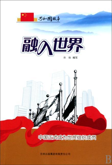 融入世界:中国正式成为世贸组织成员