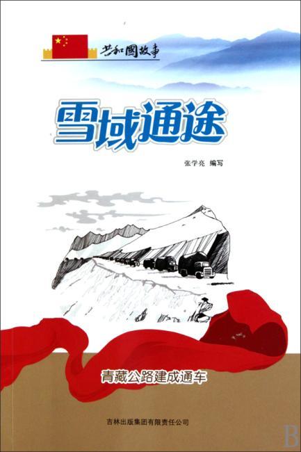 雪域通途:青藏公路建成通车