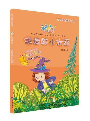 星期八心灵童话系列:幸运的小女巫(全彩美绘注音版)