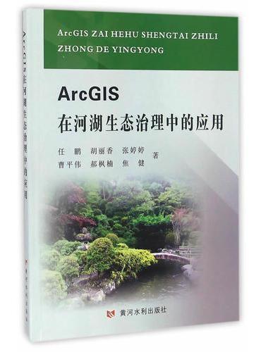 ArcGIS在河湖生态治理中的应用