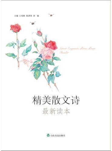 精美散文诗最新读本
