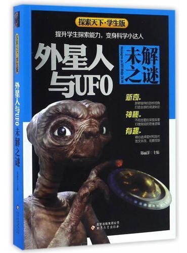 外星人与UFO未解之谜
