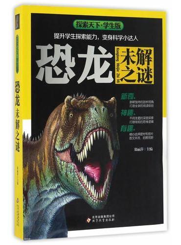 恐龙未解之谜