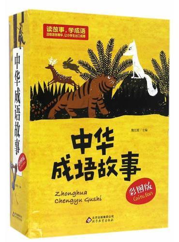 盒装礼品书 中华成语故事
