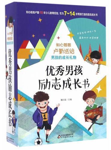 盒装礼品书 优秀男孩励志成长书