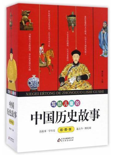 盒装礼品书 写给儿童的中国历史故事