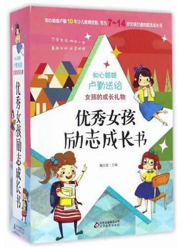 盒装礼品书 优秀女孩励志成长书