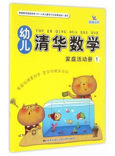 幼儿清华数学1