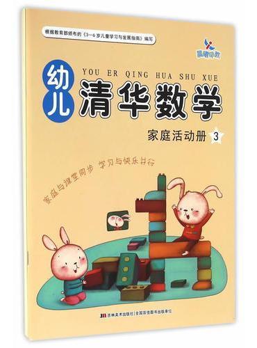 幼儿清华数学3
